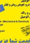 10575-Expert-Auto-Repairs