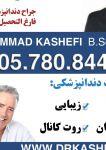 10995_Dr-kashefi