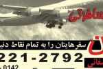 10469_Aban-Travel
