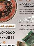 10015_Persian-&-Oriental-Rug-Centre